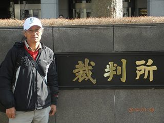 tokyo district court 2014.jpg